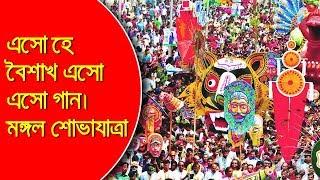 Download Pohela Boishakh mongal shovajatra 2017   মঙ্গল শোভাযাত্রা ২০১৭ । এসো হে বৈশাখ এসো এসো গান।TSC DHAKA Video