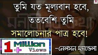 Download Best Bengali Motivational quotes | Monishider kotha | Infinity Attraction Video