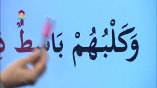 Download Kur'an Öğreniyorum 17.Bölüm | İhfa Video