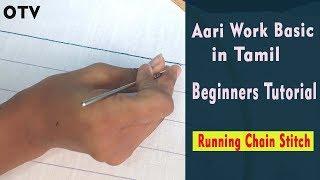 Download aari work for beginners in tamil   aari work tutorial in Tamil   aari work step by step video - OTV Video