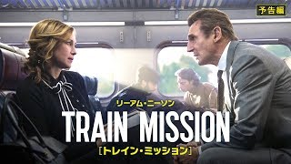 Download 3/30(金)公開『トレイン・ミッション』予告編 Video
