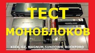 Download ТЕСТ Моноблоков Kicx, GZ, Magnum, Sundown, Rockford Video