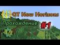 Download Minecraft GT New Horizons | #1 | Новые далёкие горизонты... Video