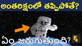 Download What Would Happen If An Astronaut Floated Away Into Space?in telugu|FACTS 4U|అంతరిక్షంలో తప్పిపోతే? Video