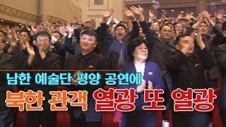Download 남한 예술단 평양 공연에 북한 관객 열광 또 열광 Video
