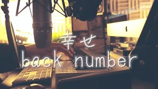 Download 幸せ / back number (cover) Video