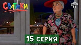 Download Сватики - 15 серия - Новые мультфильмы 2016. Video