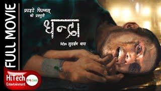 Download DHANDA | Nepali Full Movie | Arpan Thapa | Sudarshan Thapa Video