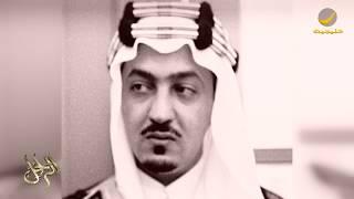 Download سيرة حياة الأمير الشاعر الراحل عبدالله الفيصل رحمه الله في برنامج الراحل مع محمد الخميسي Video