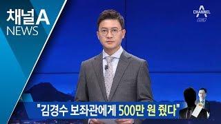 "Download 드루킹 ""김경수 보좌관에 500만 원""…계좌 추적 Video"