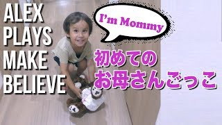 Download 初めてのお母さんごっこ // Alex Pretends to be Mommy Video