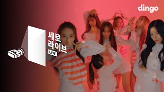 Download 드림캐쳐 Dreamcatcher - YOU AND I [세로라이브] Video