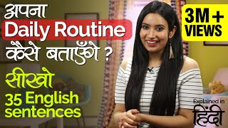 Download English speaking practice - अपना DAILY ROUTINE कैसे बताएँगे? Spoken English lessons in Hindi Video