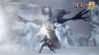 Download PS4版「討鬼伝 極」PV #Toukiden #game Video