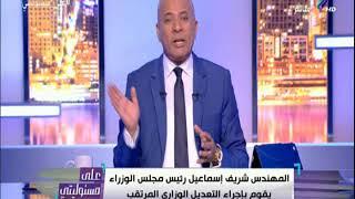 Download على مسئوليتي - أحمد موسى يكشف بالأسماء التعديل الوزاري الجديد Video