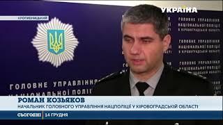 Download У Кропивницькому кілер отримав замовлення вбити людину, але помилився жертвою Video