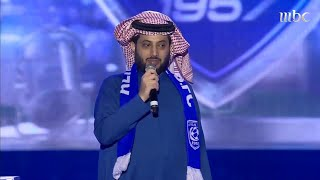 Download معالى المستشار تركي آل الشيخ يكرم رجال الهلال في احتفالية الزعيم بطل آسيا Video
