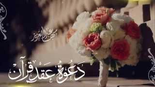 Download بطاقة 1437 لعقد قرآن { مها ♡ عبد العزيز} بارك الله لهما بالخير والحب...💕 Video