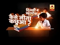 Download Ghanti Bajao: Results of Delhi govt schools better than private ones Video