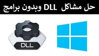 Download حل مشاكل ملفات dll (الحل الشامل لمشكلة ملفات ال dll الناقصة بطريقتين و بدون برامج) Video