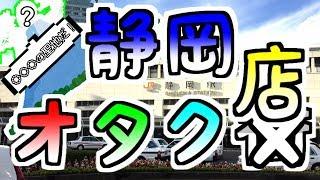 Download (駿河屋) 静岡のオタク街に行きました (聖地巡礼) I went to OTAKU street in Shizuoka. Video