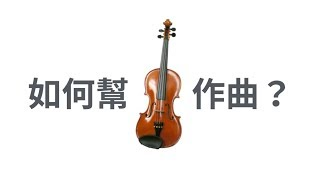 Download 小提琴跟中提琴有什麼不一樣?如何幫它們作曲? Video