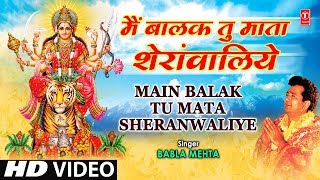 Download Main Balak Tu Mata Sheranwaliye By Gulshan Kumar [Full Song] I Bhakti Sagar- 1 Video