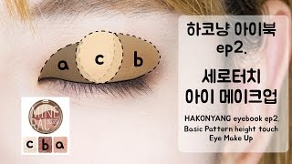Download 하코냥] 아이북 Ep.2 세로터치 아이 메이크업 : basic pattern height touch eye makeup [HAKONYANG] Video