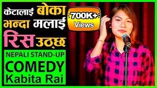 Download Naagin Serial Herne Boys | Stand-up Comedy | Kabita Rai | Laugh Nepal Video