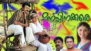 Download manassinakkare malayalam full movie | Sheela, Jayaram, Nayantara, Innocent, Video