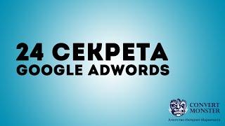 Download 24 секрета Google Adwords. Настройка. Оптимизация. Контекстно - Медийная Сеть. Video