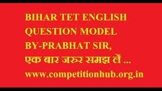 Download bihar tet english model set Video