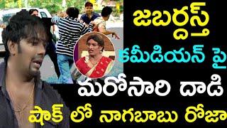 Download జబర్దస్త్ కమీడియన్ పై మరోసారి దాడి | Jabardasth comedy show |Nagababu | Roja |vinod|Etv jabardasth Video