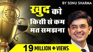 Download ख़ुद को किसी से कम मत समझना   Sales Motivation   Sonu Sharma Video