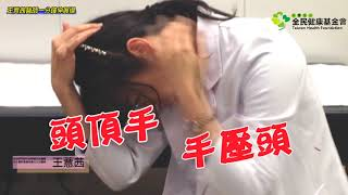 Download 一個動作分辨你是「頸性頭痛」還是「偏頭痛」! 自我緩解只要一分鐘 Video