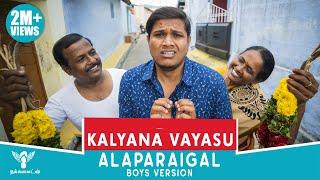 Download Kalyana Vayasu Alaparaigal- 2 #Nakkalites Video