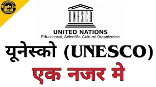 Download यूनेस्को (UNESCO) एक नजर मे। (SSC,SBI,DMRC,Railways,IBPS,RRB,LIC,NDA,CDS,CAPF,SI,NET) GK Video