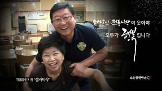Download 행복캠페인(24회)강릉중앙시장감자바우 Video