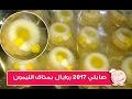 Download جديد على يوتوب صابلي 2017 روايال بمذاق الليمون sablée royale citron Video