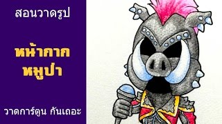 Download สอนวาดการ์ตูน หน้ากากหมูป่า THE MASK SINGER หน้ากากนักร้อง | วาดการ์ตูน กันเถอะ | EP.01 วาด Video