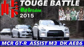 Download ドリキンAE86がGT-RとM3に挑戦!? 峠最強伝説【Best MOTORing】2015 Video