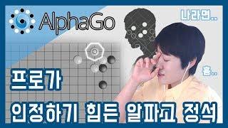 Download 프로가 인정할 수 없는 알파고? -알파고정석편-ㅣ프로연우 ProYeonwoo Video