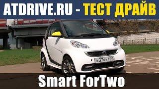 Download Smart Fortwo - Тест-драйв от ATDrive.ru Video