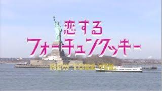 Download 恋するフォーチュンクッキー ニューヨーク Ver. / AKB48[公式] Video