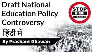 Download Draft National Education Policy Controversy शिक्षा नीति के खिलाफ दक्षिण भारत में विरोध प्रदर्शन Video