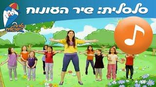 Download סתיו ב-סלסלית: שיר העונות - שיר ילדים - שירי ילדות ישראלית Video