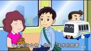 Download 搭乘說明篇(2012捷運宣導動畫) Video