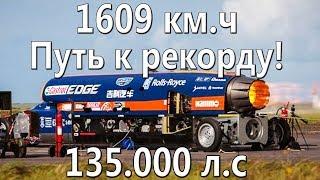 Download BloodHound SSC. Путь к рекорду! 1609 км.ч + Даты и Строение Video