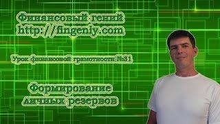 Download Финансовая грамотность: формирование личных резервов Video