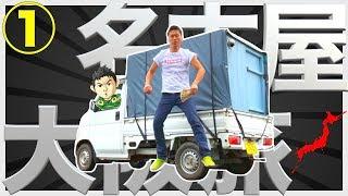 Download 軽トラ自作キャンピングカー【名古屋・大阪】旅!①埼玉・群馬・長野 Video